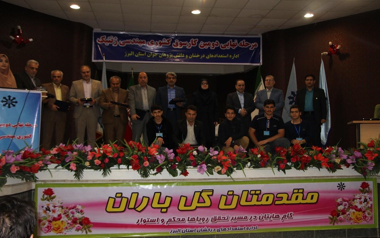 تیم ژنتیک ک.ب از مدرسه شهید بهشتی یاسوج